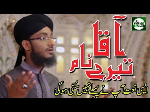 AAQA TERE NAAM MAULA TERE NAAM - MUHAMMAD FAHAD RAZA QADRI - OFFICIAL HD VIDEO - HI-TECH ISLAMIC