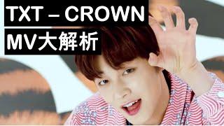 韓國年輕人用中文解釋 TXT - CROWN (투모로우바이투게더 - 어느날 머리에서 뿔이 자랐다, 中字)給你聽(CC字幕)!