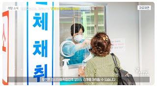 계양구보건소, 코로나19 글로브-월 시스템 도입_[2020.7.2주] 영상 썸네일