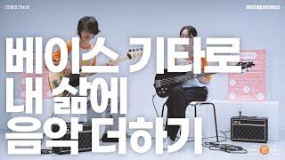 2021 청년자립내비게이션 2기 / 취향④ 베이스 기타…