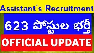 Latest govt jobs 2017 | 623 Assistants Posts Recruitment in RBI 2017 OFFICIAL UPDATE