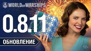 Обновление 0.8.11. Новый год в World of Warships