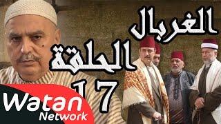مسلسل الغربال ـ الحلقة 17 السابعة عشر كاملة HD | Ghorbal