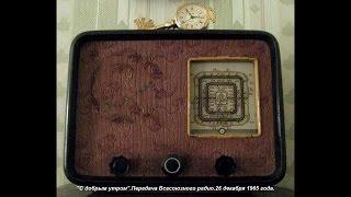 С добрым утром Передача Всесоюзного радио 26 декабря 1965 года