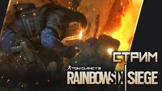 Rainbow Six: Siege - Диванные войска