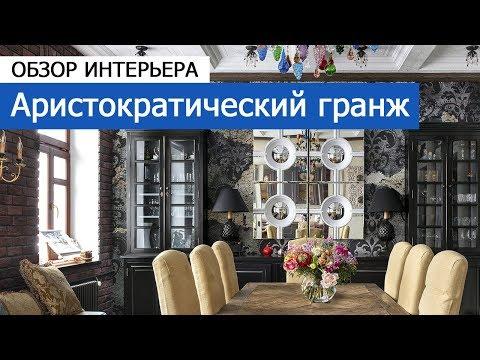 Смотреть клип Дизайн интерьера: дизайн квартиры 377 кв.м в Б. Овчинниковском переулке  - Аристократический гранж онлайн бесплатно в качестве