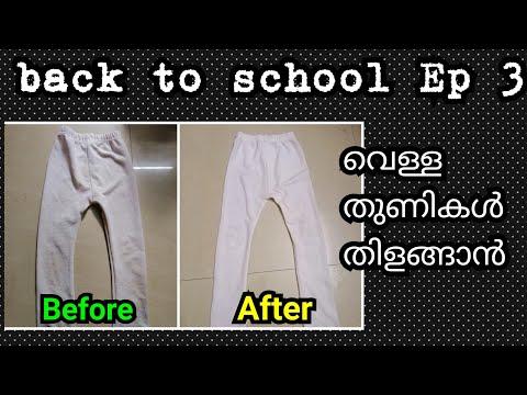 Ep 3,how to wash white uniform,white shirt, white clothes, vanish,malayali mom helna, back to school