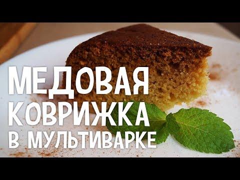 Рецепт коврижка медовая в мультиварке