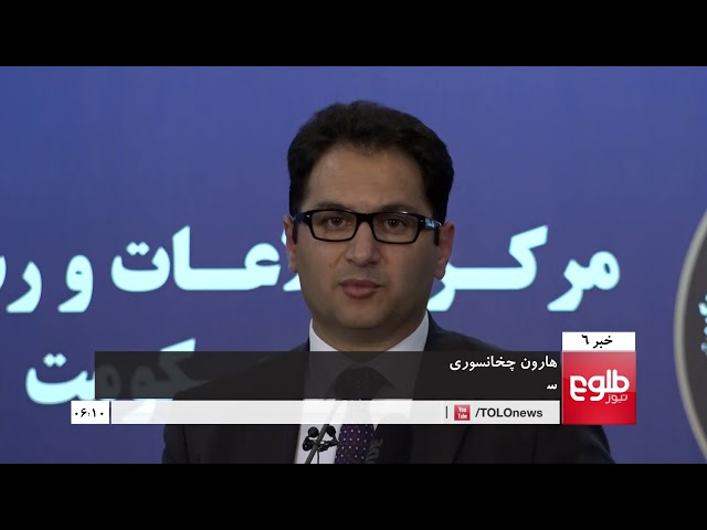 TOLOnews 6pm News 07 August 2018 / ???? ????? ??? ???? ??? ?? ??? ????