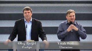 """FECG Lahr - O. Riegel - """"Личность Духа Святого"""""""