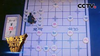 [挑战不可能之加油中国] 7岁孩子PK两台盲棋 目标直指中国冠军棋手王天一   CCTV挑战不可能官方频道