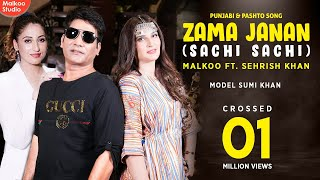 ZAMA JANAN ( SACHI SACHI) | MALKOO Ft SEHRISH KHAN | PUNJABI & PASHTO SONG | Full HD