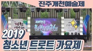 2019진주 개천예술제 청소년 트로트가요제 4K직캠 풀…