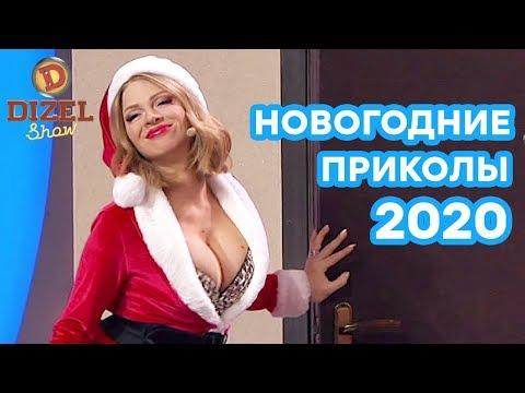 💋 Сексуальный Дед Мороз - приколы на НОВЫЙ ГОД 2020 - Год Крысы | Дизель Шоу 2019 ЮМОР ICTV