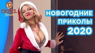 Сексуальный Дед Мороз - приколы на НОВЫЙ ГОД 2020 - Год Крысы | Дизель Шоу 2019 ЮМОР ICTV