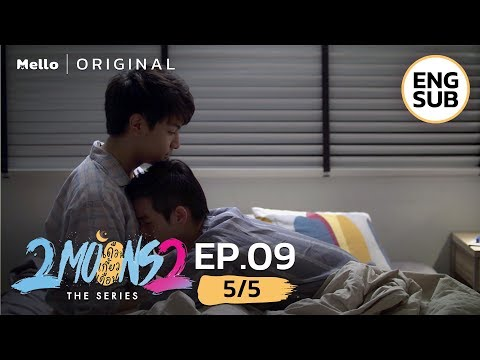 2Moons2 The Series EP.9_5/5 | เป็นแฟนผมนะ | Mello Thailand