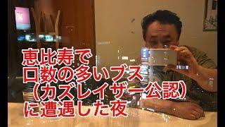 先日、お願いランキング(テレビ朝日系列)に出演して、 カズレイザーさんから「口数の多いブス」の称号を頂戴した 中西里菜のマジックショー...