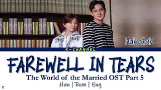 Gambar cover Farewell In Tears 눈물로 너를 떠나보낸다 - Huh Gak 허각 | The World of the Married OST Part 5 | Han/Rom/Eng/가사