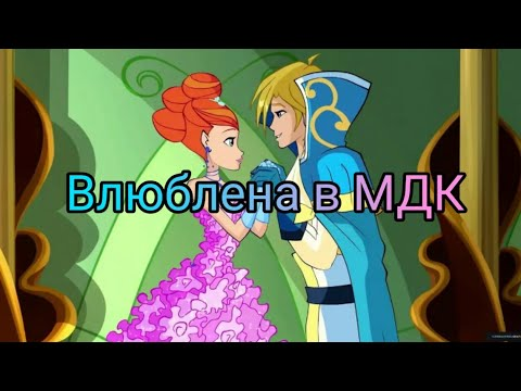 """Блум и Скай - """"Клип Влюблена в МДК"""""""