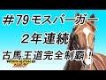 【ウイニングポスト8 2017】My牝系縛りプレイ(予後不良史実馬編) #79