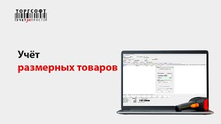 """Вебинар """"Особенности учета размерных товаров в Торгсофт®"""" (версия 9.1.7, 2015 г.)"""