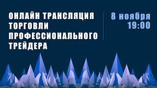 Прямая трансляция торговли профессионального трейдера  8 ноября 19:00