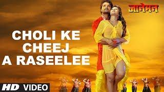 Download Hindi Video Songs - Choli Ke Cheej A Raseelee [ Video Song ] Janeman - Khesari Lal Yadav & Kajal