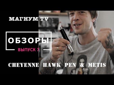 «Магнум тату. Обзоры» 7 выпуск. Cheyenne Hawk Pen & Metis