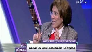 بالفيديو.. فريدة الشوباشي: العلاقة خارج إطار الزواج جريمة