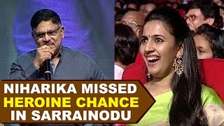 Niharika Missed Heroine Chance in Sarrainodu - Allu Aravind Speech @ Oka Manasu Audio Launch