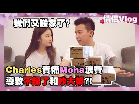 我們又搬家了?Charles責怪Mona浪費東西導致不錄了和大吵架?