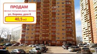 Продам офис 40,5 м2 | Нежилые помещения | Коммерческая недвижимость продажа | Купить помещение |(, 2016-04-15T13:00:31.000Z)
