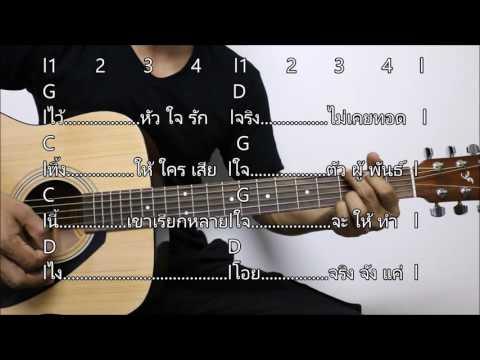 สอนเล่นกีตาร์ จาก 0 จนเป็นเพลงได้ ในคลิป 20 นาที (สอนเพลงรักเดียว ปู)