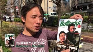 Bollocks No.036 ¥ 1080 https://www.shinko-music.co.jp/item/pid06458...