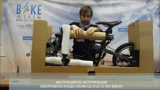 electroview 3. Электровелосипед XIAOMI QICYCLE / ebike MIJIA QICYCLE