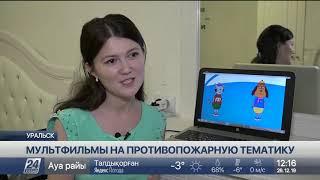 Сотрудник ДЧС снял мультфильмы на противопожарную тематику