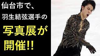 【羽生結弦】仙台市で、羽生結弦選手の写真展が開催されています。 羽生結弦 検索動画 14