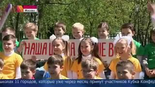 Футбольный урок прошёл в Москве