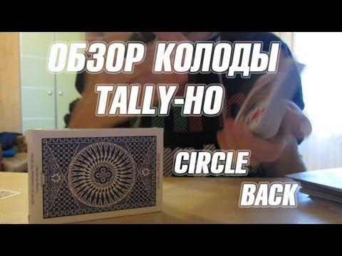 Обзор колоды карт Tally-Ho Circle Back и сравнение с Bicycle Rider Back