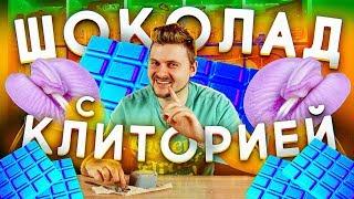 Шоколад с клиторией / 3000 рублей за 1 кг / Мед для диабетиков