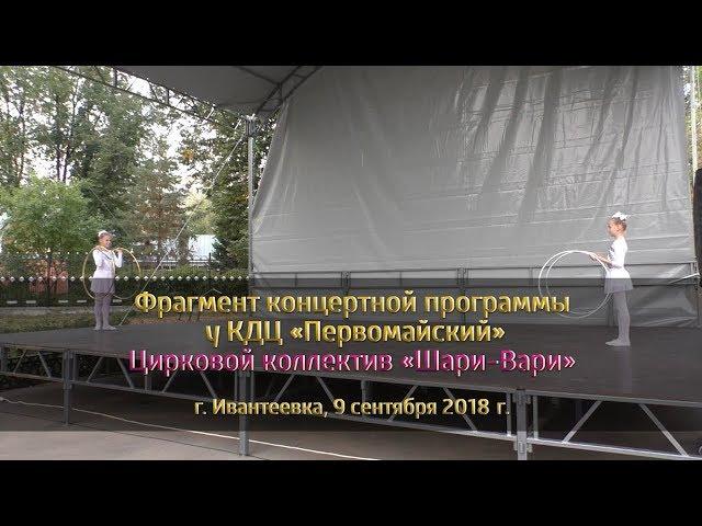 Выступление циркового коллектива «Шари-Вари» 09.09.2018
