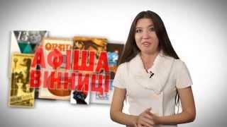 Афіша Вінниці 09.10 - 15.10.14(, 2014-10-13T06:09:36.000Z)
