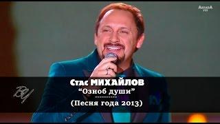 Стас Михайлов - Озноб души (Песня года 2013) HD