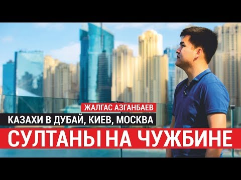 Султаны на чужбине | Казахи в Дубай, Киев, Москва | Казахстанцы за рубежом | Казахмыс (23.12.2018)