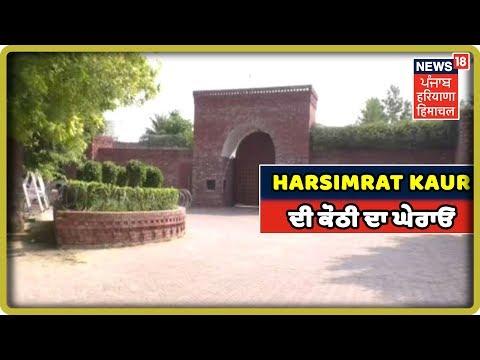 ਰਵਿਦਾਸ ਮੰਦਰ ਢਾਹੁਣ ਸਬੰਧੀ Harsimrat Kaur Badal ਦੀ ਕੋਠੀ ਦਾ ਘੇਰਾਓ | Demolition Of Guru Ravidas Temple