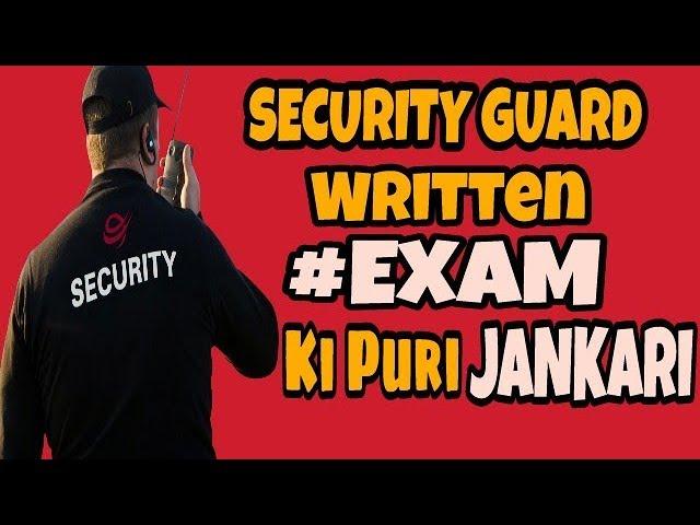SECURITY GUARD #WRITTEN EXAM FULL DETAILS !! DUBAI/UAE! ?????????? ????? ????? ???? ?? ???? ???????