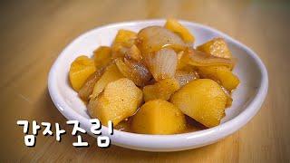감자조림 맛있게 하는법 Ι 감자요리 Ι 황금레시피