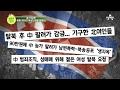 방송불가 수준! 최악의 북한 여성인권... 그 실체는?!