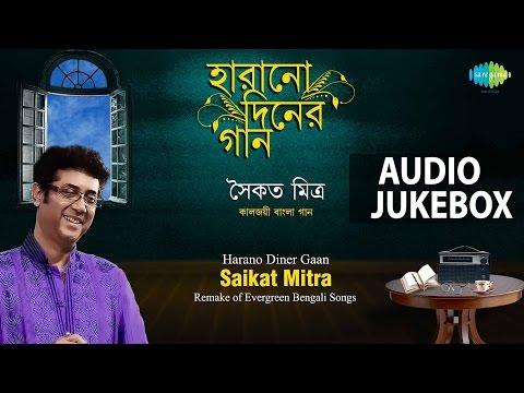 Evergreen Songs By Saikat Mitra | Je Mala Shukay | HD Audio Jukebox