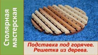 подставка для горячего.  Простая деревянная  решетка./ DIY How to make wooden lattice